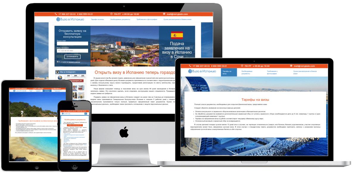 адаптивный дизайн сайта Виза в Испанию